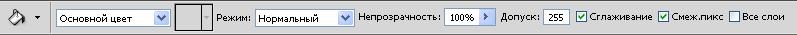 панель параметров инструмента Paint Bucket (Заливка).