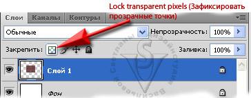 Lock transparent pixels (Зафиксировать прозрачные точки)