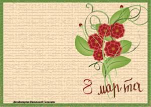 открытка Светланы Васильевой