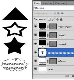 не получится вставить текст в фигуры треугольника и двух звездочек из обычного набора