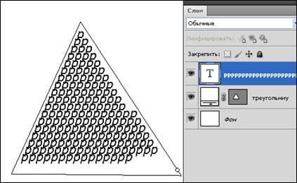 текст вписан в фигуру треугольника