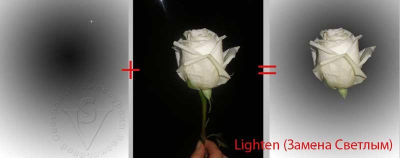 Lighten (Замена светлым)