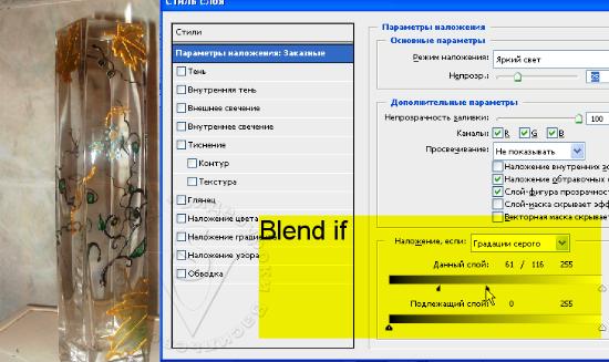 Blend If (Наложить если)