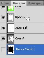 Layer 1 Mask (Маска Слой 1)