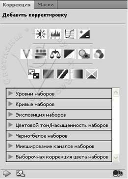 режим добавления корректирующих слоев