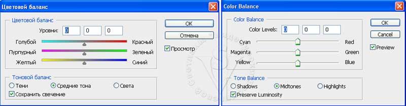 Color Balance (Цветовой баланс)