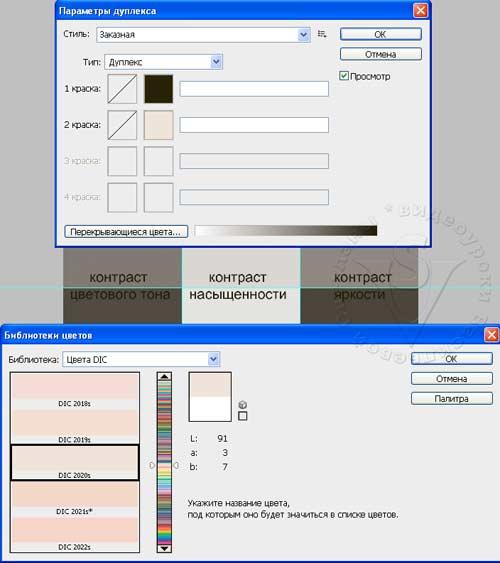 параметры дуплекса и библиотека цветов