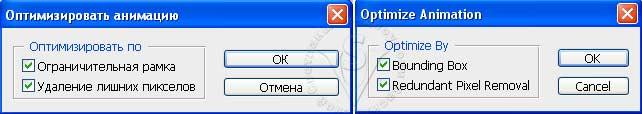 Выберите Optimize Animation…(Оптимизировать анимацию)