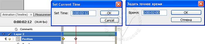 Задать точное время Set current time