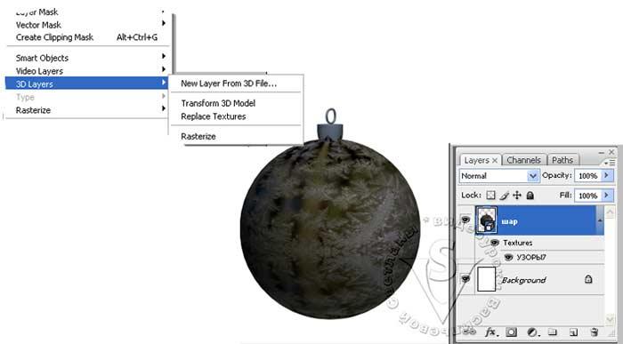 открыть 3D-файл в Photoshop CS3