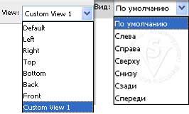 меню View (Вид),