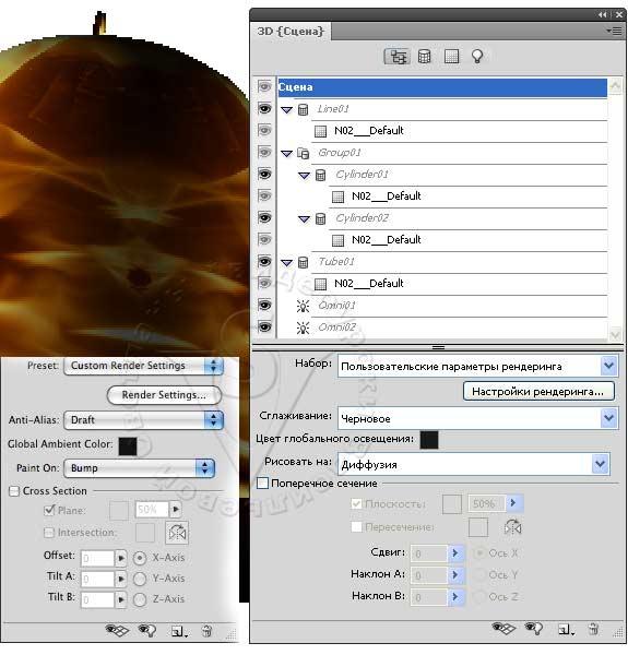 объекты сетки, материалы и источники света 3D сцены