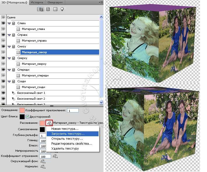 3D кубик с вашими фотографиями