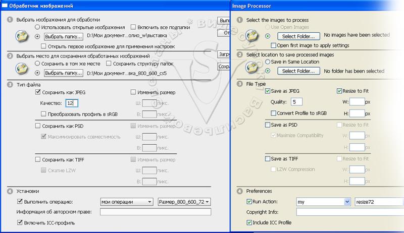 Image Processor (Обработчик изображений)