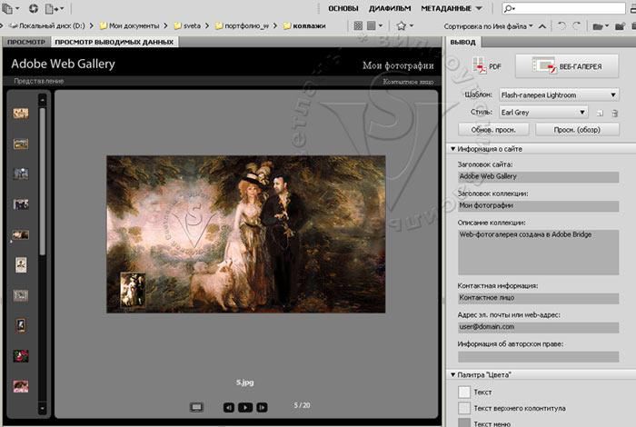 Создание Web Photo Gallery