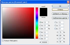 окно выбора основного цвета